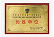 内蒙古反洗钱优胜单位